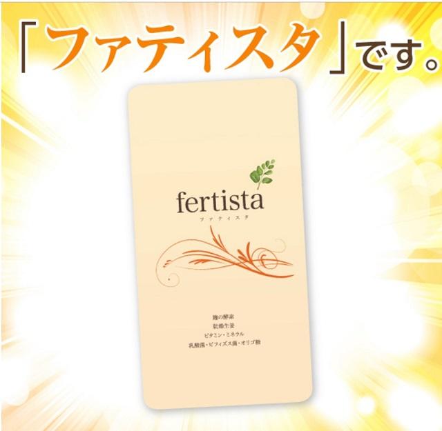 ファティスタ-Fertista 太るサプリメント