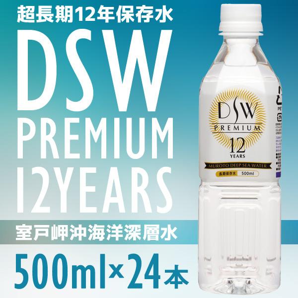 DSW Premium海洋深層水