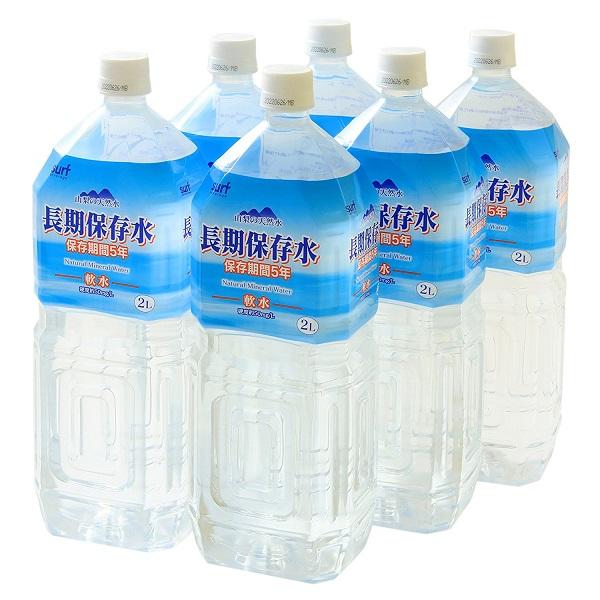 長期保存水