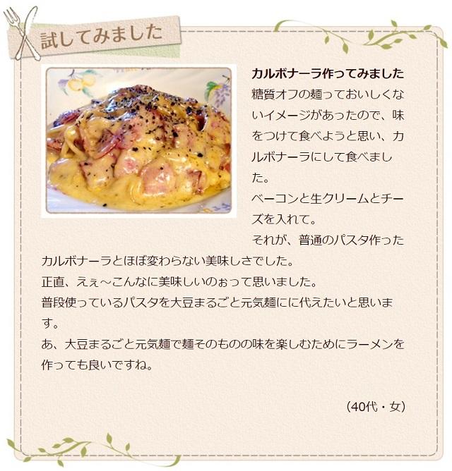 大豆麺でカルボナーラ