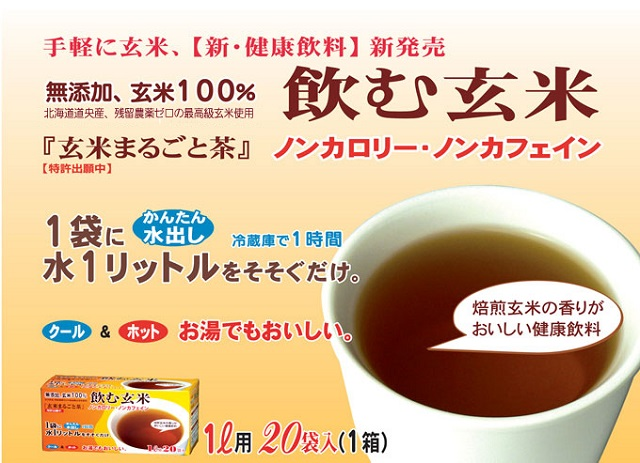 玄米茶-ティーバッグ入り